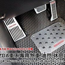 大新竹【阿勇的店】MAZDA CX-5 專用 免鎖螺絲免鑽孔免打孔 三件式 煞車油門休息踏板 絕佳踩踏感 止滑墊絕不鬆動