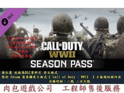 PC版 官方正版 資料片 肉包遊戲 Steam 決勝時刻:二戰 二次大戰 季票 Call of Duty : WWII