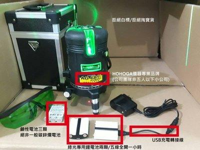 (南台測繪)(含稅)HOHOGA AG-685 五線真綠光雷射水平儀 LD藍光墨線儀 4V1H/五線六點 德國真綠光