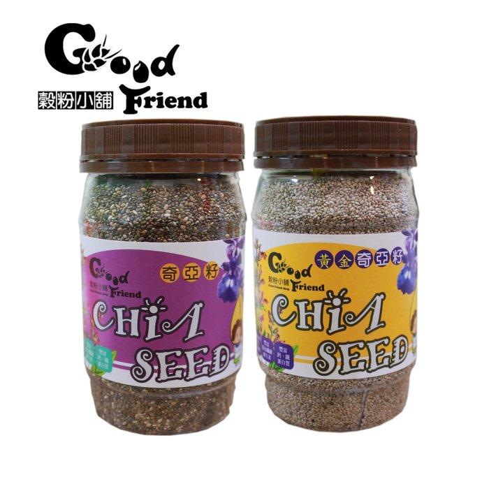 【穀粉小舖 Good Friend Shop】 奇亞籽 Chia Seed 奇異籽 鼠尾草子