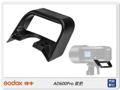 ☆閃新☆GODOX 神牛 AD600Pro專用 提把 手把 握把 (公司貨)