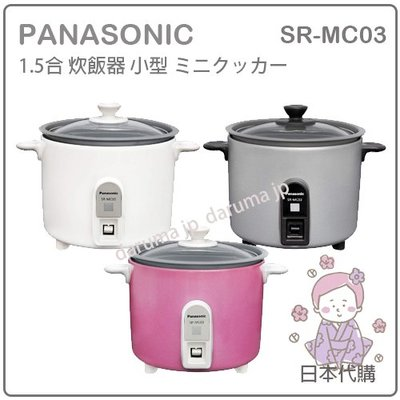 【現貨】日本 Panasonic 國際牌 復古 迷你 小電鍋 1.5合 料理 燉煮 煮飯 電鍋 三色 SR-MC03