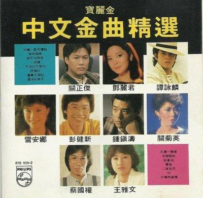 寶麗金 中文金曲精選 日本頭版 CD冇花 非常靚聲 1984年 關正傑 鍾鎮濤 譚詠麟 鄧麗君 溫拿