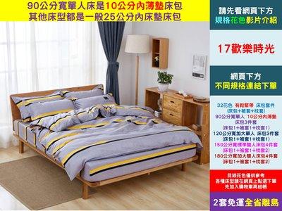 17歡樂時光_150公分寬標準雙人床床包4件套(床包1被套1枕套2)[愛美健康]大《2件免運》32花色 學生宿舍單人雙人被套枕套床包 不同床型下方連結