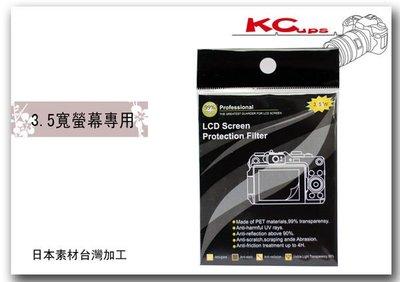 凱西不斷電 3.5吋 LCD 液晶螢幕保護貼 寬螢幕專用 另有 3.5吋 還有 3.0吋 2.8吋 3.5吋