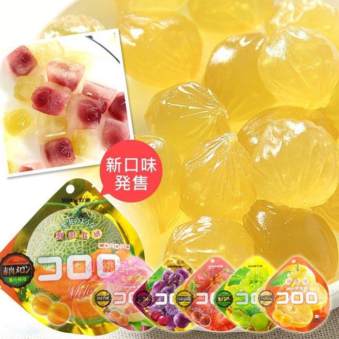 售完~小桃子 日本UHA味覺糖 kororo可洛洛 酷露露 100%果汁軟糖 紫/白葡萄 草莓 蜜柑 水蜜桃 哈密瓜