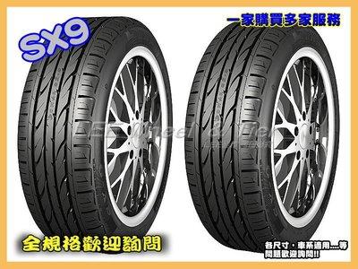 【 桃園 小李輪胎 】 南港 輪胎 NANKAN SX9 235-55-19 全面特惠價 各尺寸 規格 歡迎詢價