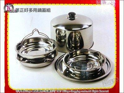 [奇寧寶生活館]100166-00 蒸正好多用鍋蓋組(5件組)/多用鍋具組.蒸鍋.蒸籠.湯鍋.不鏽鋼鍋蓋