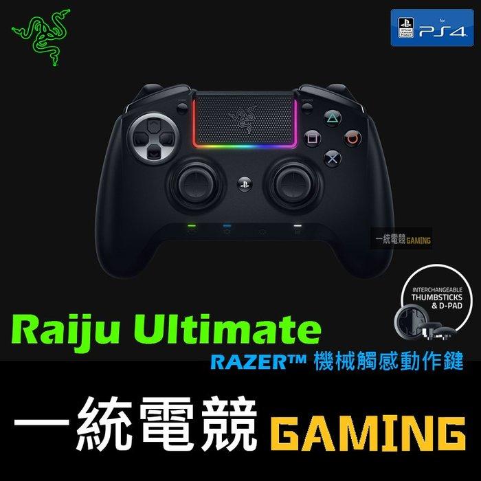 【一統電競】雷蛇 Razer Raiju Ultimate 颶獸 無線藍芽遊戲手把 搖桿 控制器 可編程 機械觸感動作鍵