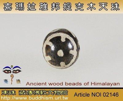 【東珠文物】古老喜瑪拉雅邦提克木天珠系列。02146