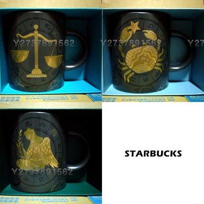 ae 慾望反光 Starbucks 星巴克 天秤 處女 12星座 馬克杯 杯子 金牛 雙子 獅子 巨蟹 水瓶 雙魚 魔羯