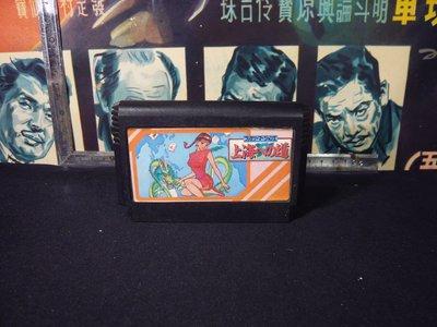 鄉親@文化~~早期電玩遊戲~遊戲卡帶~早期任天堂/紅白機/卡帶~上海道 麻將