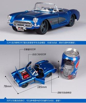1957 雪佛蘭 Chevrolet 藍色 FF4431323 1:24 合金車 模型 預購 阿米格Amigo