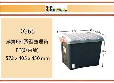 (即急集)買3個免運不含偏遠 聯府 KG65 威寶65L深型整理箱 台灣製