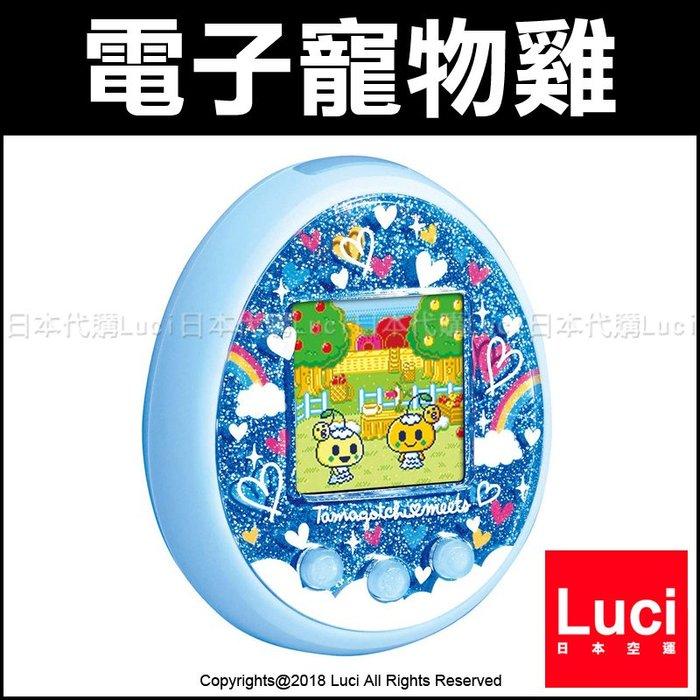 藍色 妖精 Tamagotchi Meets 塔麻可吉 遺傳配對 紅外線 寵物電子雞 LUCI日本代購