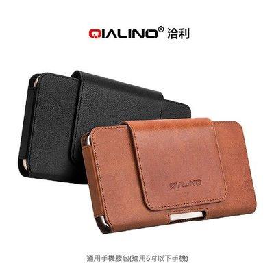 --庫米--QIALINO 通用手機腰包(適用6吋以下手機) 真皮 磁扣 腰掛皮套 免運費