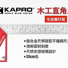 【無思木作】Kapro 直角尺 鋁合金尺柄 25cm 特殊支撐設計 測量工具 木工