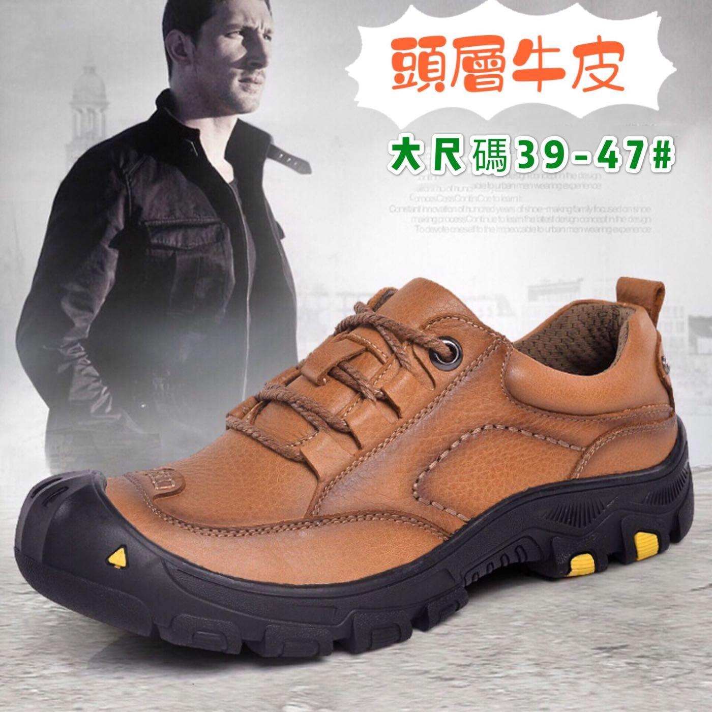 ♡JOE(39-47#)真皮男鞋 大尺碼 頭層牛皮 真皮休閒鞋 減震耐磨防滑真皮運動鞋 真皮登山鞋 真皮皮鞋