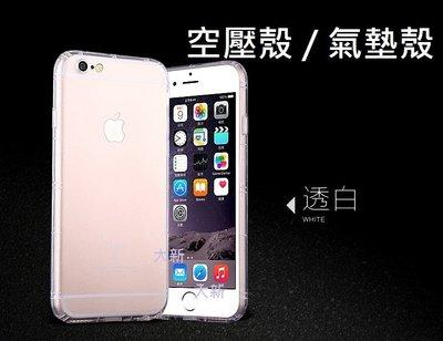 Apple iPhone 8 Plus / iPhone7 Plus /空壓殼 氣墊防震防摔防撞 保護套 手機殼