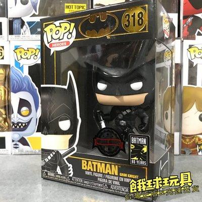 【當天出貨】FUNKO POP 蝙蝠俠 殘酷騎士 狂笑蝙蝠 The Grim Knight batman