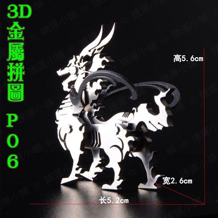 【現貨3D立體金屬拼圖高品質】2款益智拼圖P06P11創意拼圖歐美爆款玩具時尚收藏擺設不銹鋼打造DIY拼圖