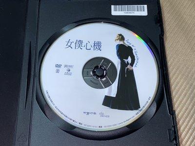 【李歐的二手洋片】坎城影展 最佳男主角 文森林頓 蕾雅瑟杜 女僕心機 DVD 下標=結標