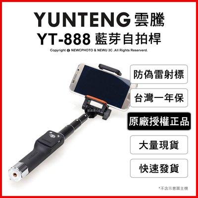 【薪創台中】免運 雲騰 YUNTENG YT-888 藍芽MINI自拍桿 自拍器 直播