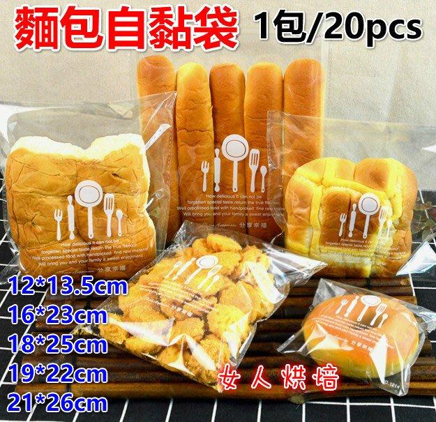 女人烘焙 19*22cm (20pcs/1包) 自黏袋 麵包袋餐包袋甜甜圈袋吐司袋土司袋包裝袋餅乾袋點心袋透明袋