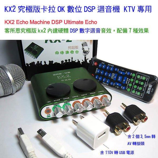 KX2究極版卡拉OK數位DSP迴音機 KTV專用 可同時輸出至 2台擴大機 配備7種效果