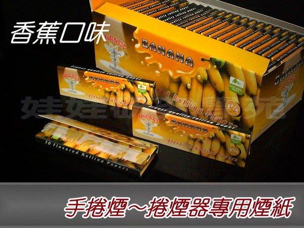 ㊣娃娃研究學苑㊣全館滿499免運費 手捲菸紙 煙紙 捲煙器專用 香蕉口味菸紙 煙紙 1組2包(SS11)