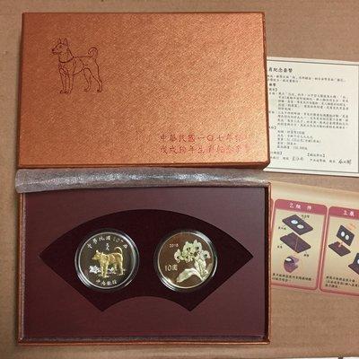 (新品)2018年 (民國107年) 狗年生肖紀念套幣