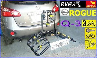 【RV達人】NISSAN ROGUE XTRAIL MURANO QX4 QRV 自行車架 攜車架 拖車架