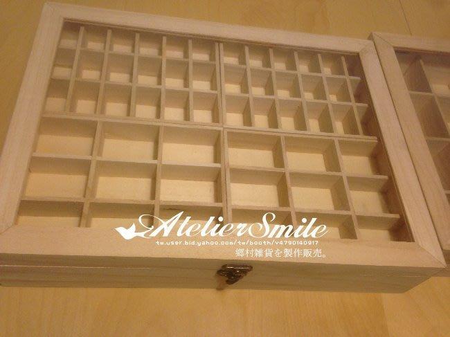 [ Atelier Smile ] 鄉村雜貨 獨家款  超大 94 格全手工桐木盒 收納盒 首飾盒 (現+預)