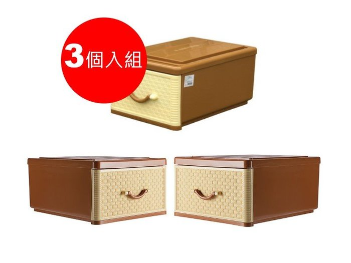 Sato/3個入組/抽屜整理箱/單層櫃/藤式日本單抽整理箱/塑膠箱/藤紋整理箱/20L/直購價