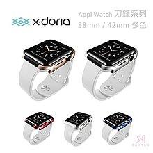 光華商場 包你個頭【X-Doria】Apple Watch 1 2 3 刀鋒系列  38mm 保護殼 防撞防摔  含運