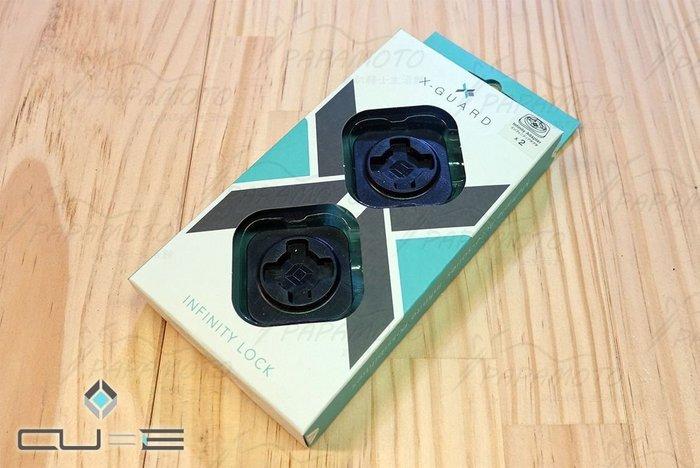 Intuitive-Cube X-Guard 無限扣 雙母扣 (萬用固定座)