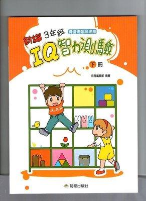 【JC書局】前程出版 新編 IQ 智力測驗 3年級 下冊