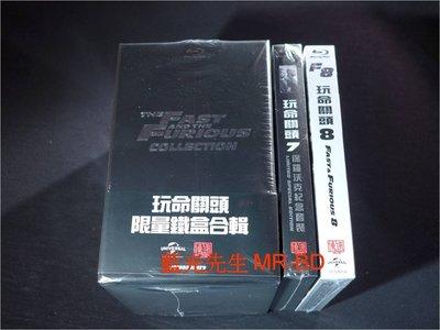 [藍光BD] - 玩命關頭 1-8 The Fast And The Furious 終極鐵盒大套裝 ( 傳訊公司貨 )