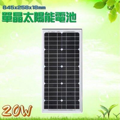 【Sun】星火 單晶太陽能面板 電池片 20W 18V 645*285*18mm
