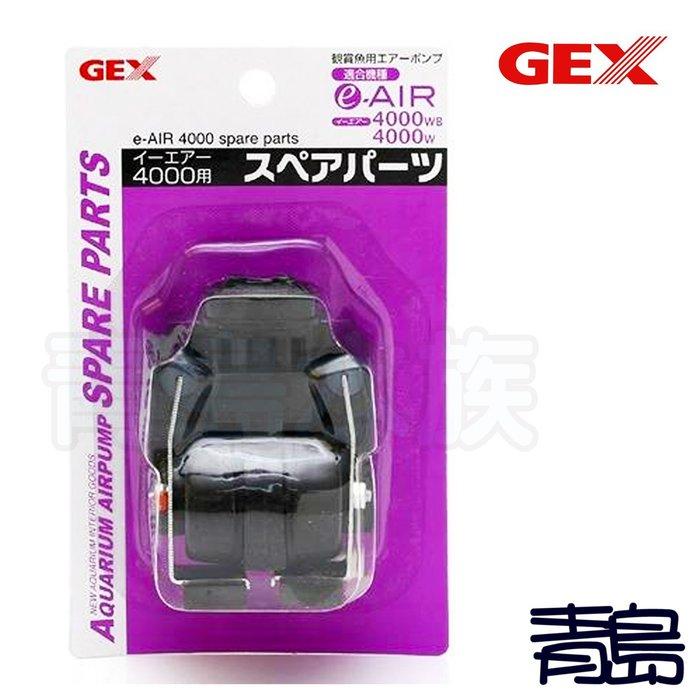 Q。青島水族。日本GEX五味---雙孔微調 打氣機 打氣幫浦 專用替換風帽 空氣幫浦鼓風膜==4000W