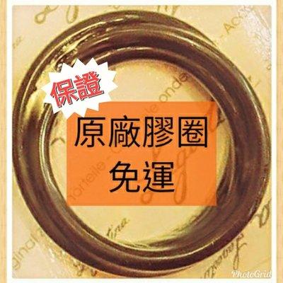 💝原廠💝LAGOSTINA Brava Casa樂鍋壓力鍋快鍋零件大膠圈 12公升(免下標購買免運費)