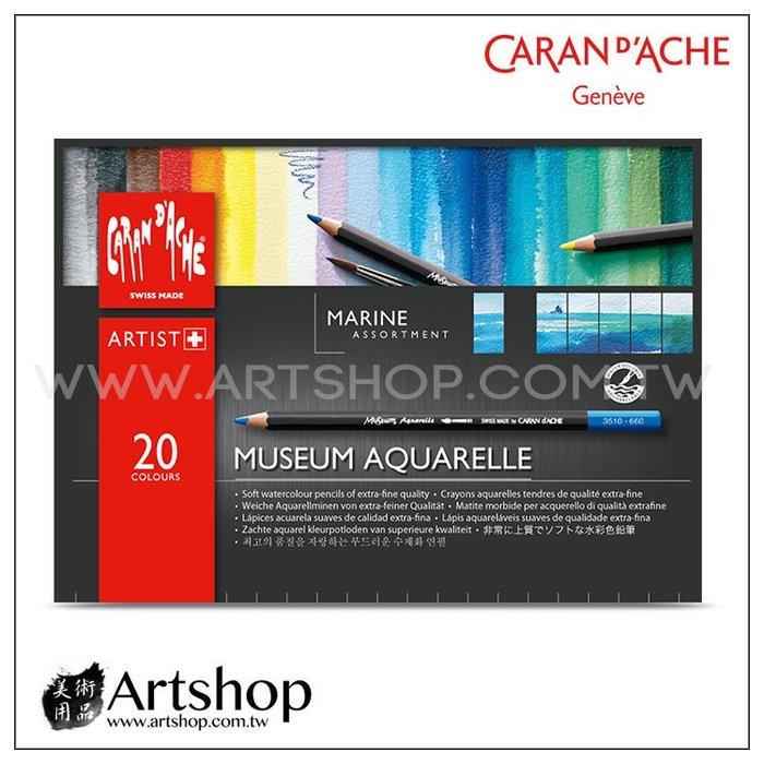 【Artshop美術用品】瑞士 卡達 MUSEUM 博物館級水性色鉛筆 (20色) 海景