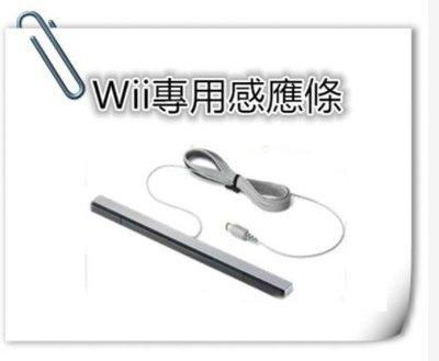 (全新)Wii專用➣全新原裝 wii 感應條/紅外線感應條/拆機/原裝感應條/效能贏副廠10萬公里