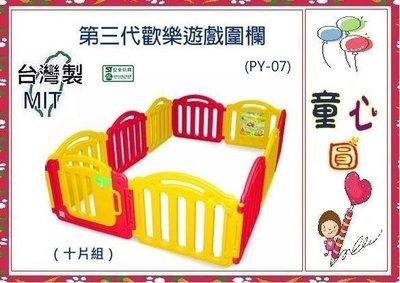 親親多功能組合式遊戲安全圍欄(PY07)/歡樂圍欄~10片裝~【拉扣鎖+積木門】[可議價]~台灣製◎童心玩具1館◎