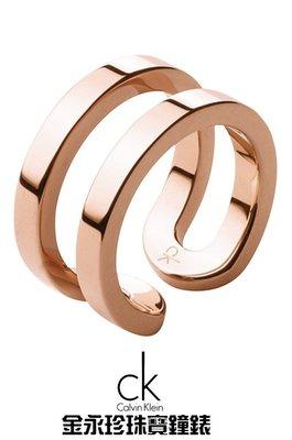 金永珍珠寶鐘錶* CK 原廠真品 呼應系列KJ0ZPR0001 經典戒指 玫瑰金熱賣款 生日禮*