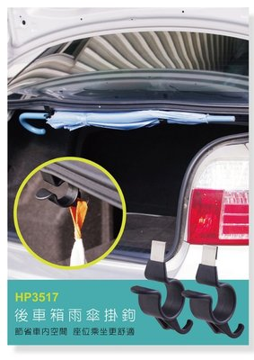 Hypersonic 後車箱雨傘掛勾 車用雨傘架 車內置物 後車廂收納 車用收納 雨傘架 車用掛勾 雨傘固定架 掛鉤