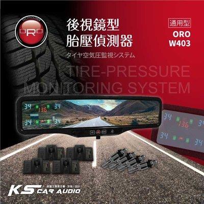 T6r【ORO W403】後視鏡型無線胎壓偵測器 通用型 胎內式 胎壓/胎溫/電壓 曲面/平面鏡 台灣製|岡山破盤王