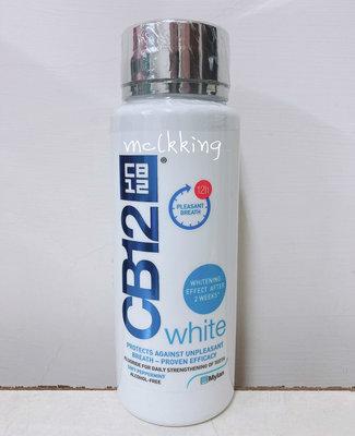 全新 CB12 White 淨味美白漱口水 250ml