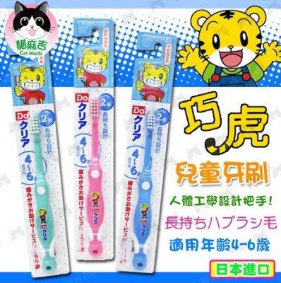 巧虎牙刷 2-4歲 4-6歲 6個月 6-12歲 兒童牙刷 軟毛牙刷 日本 進口 隨機出貨不挑色 貓麻吉