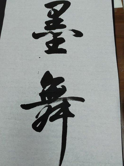 韓非子小舖~ 松月練習宣紙加厚款 4kg半生熟宣 對開 熱賣款 大量練習必備